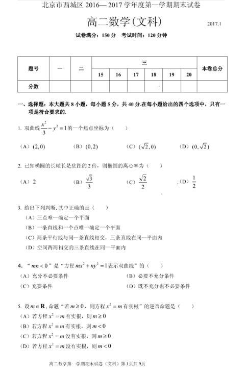 2016-2017北京西城区高二期末文科数学试题及答案