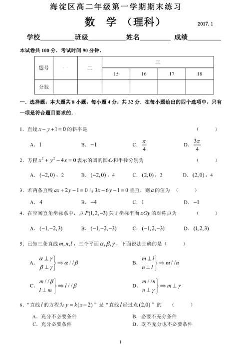 2016-2017北京海淀区高二期末理科数学试题及答案