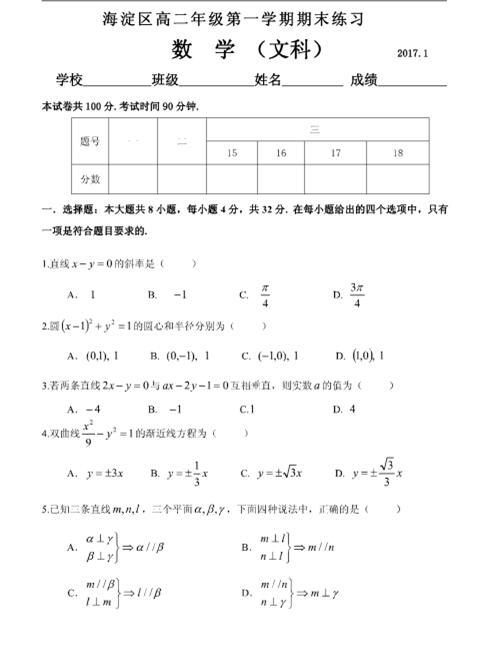 2016-2017北京海淀区高二期末文科数学试题及答案