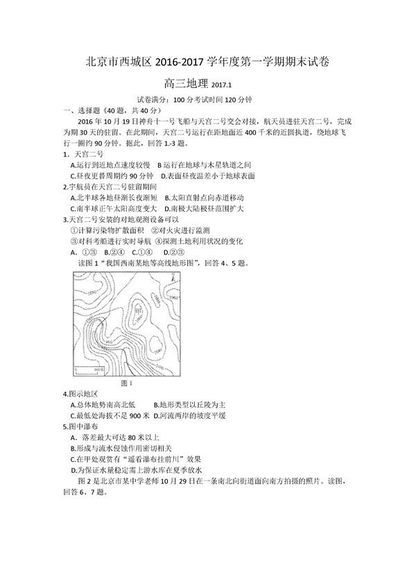 2017北京西城区高三期末地理试题