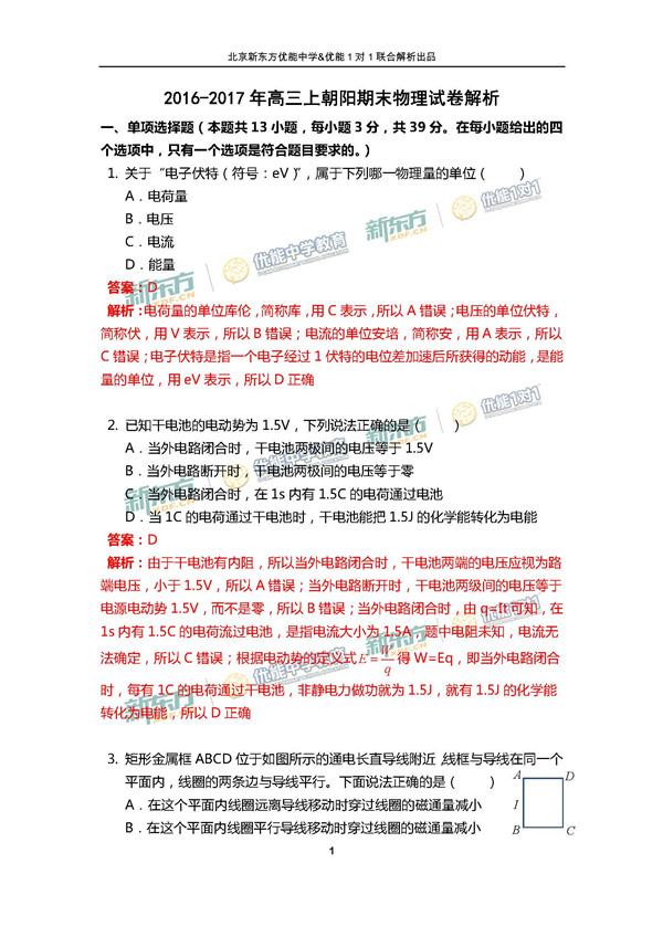 2017北京朝阳区高三期末物理试题答案解析
