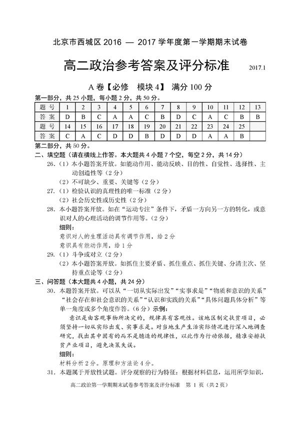 2016-2017北京西城区高二期末政治试题及答案