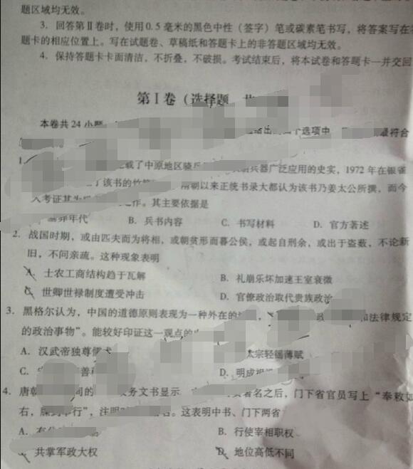 2017福建省单科质检历史试题及答案