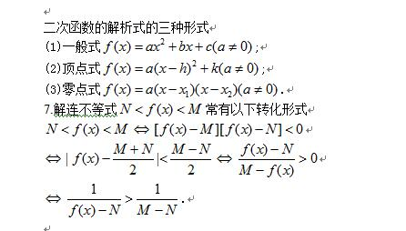 2017高考数学公式