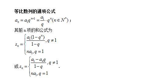 2017高考数学公式:等比数列的通项公式