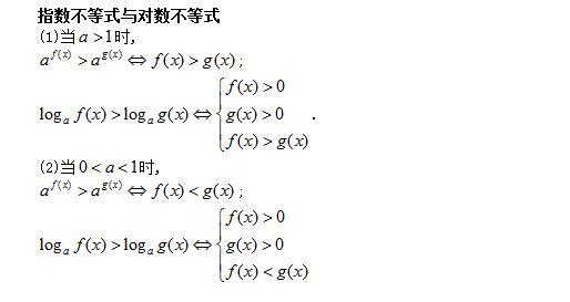 指数不等式与对数不等式