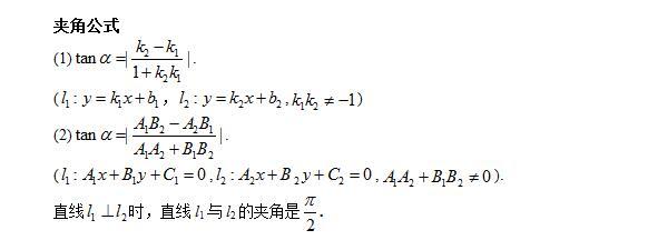 高考数学公式:夹角公式