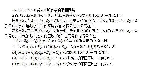 高考数学公式:平面区域计算公式
