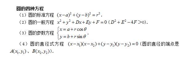 高考数学公式:圆的四种方程