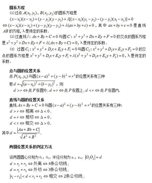 高考数学公式:圆系方程公式