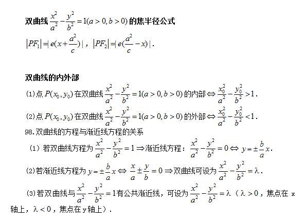 2019高考数学公式 双曲线相关公式