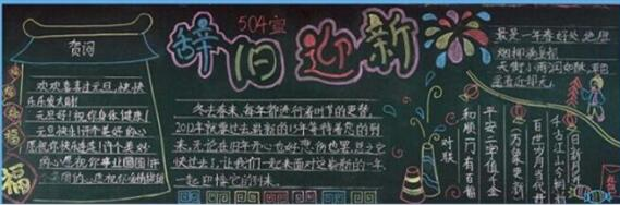 春节黑板报资料:辞旧迎新