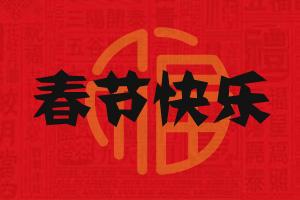 2018年春节对联:有鸡有狗字的春联
