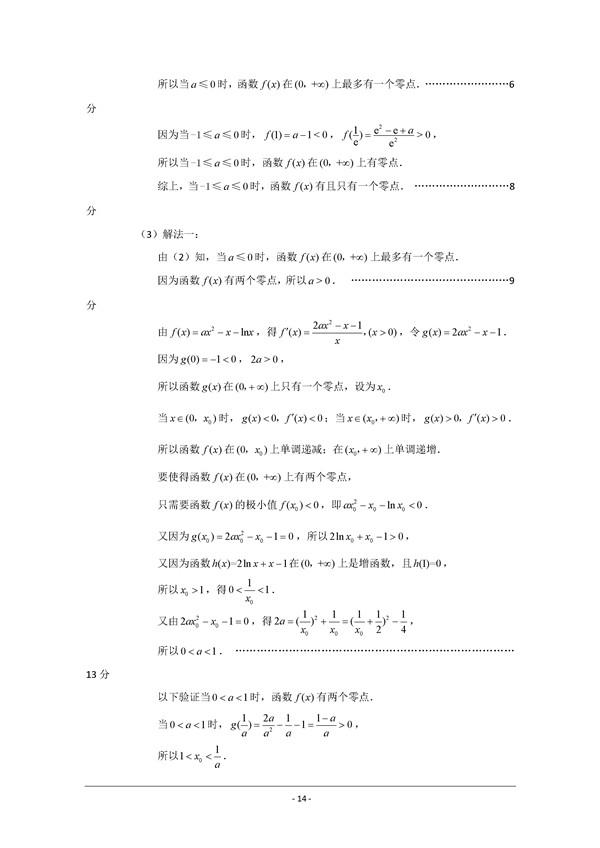 2017南通高三第一次调研数学试题及答案