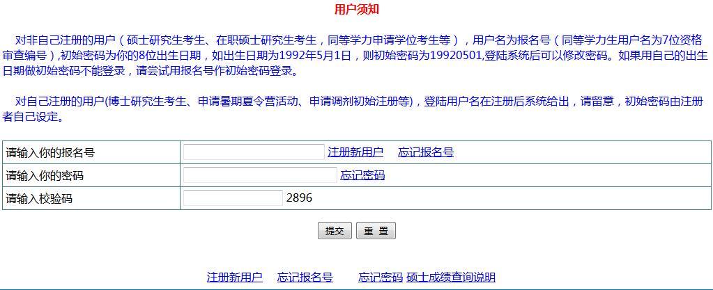 华东师范大学2017考研成绩查询时间 入口 复核说明