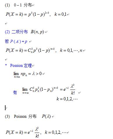 总结:离散型随机变量
