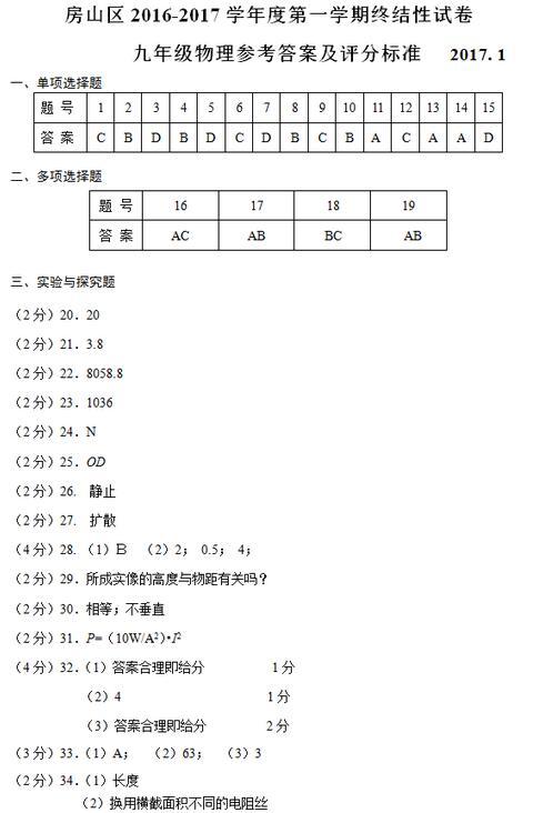 2017年北京房山区初三期末物理答案