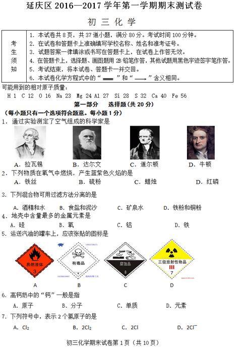 2017年北京延庆区初三期末化学试题
