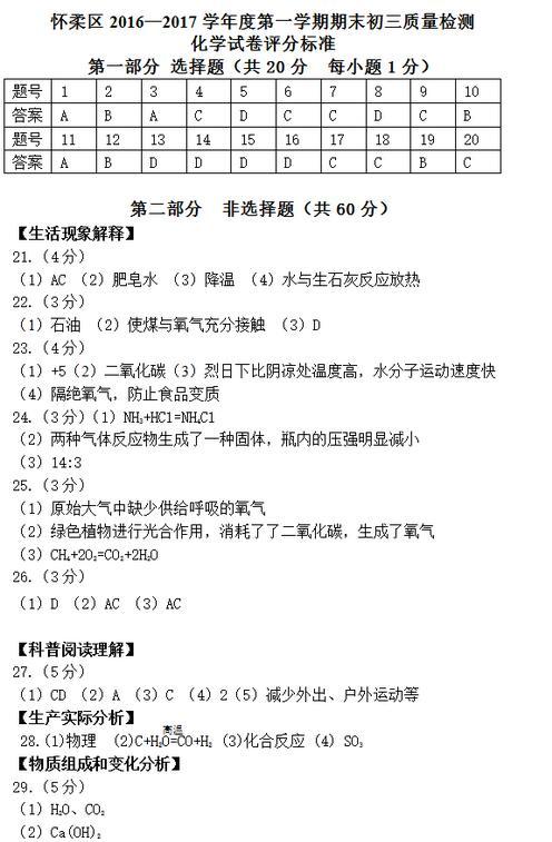 2017年北京怀柔区初三期末化学答案