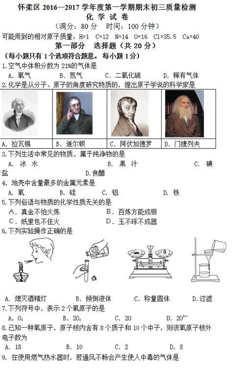 2017年北京怀柔区初三期末化学试题