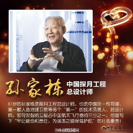 2017感动中国人物孙家栋的事迹及颁奖词