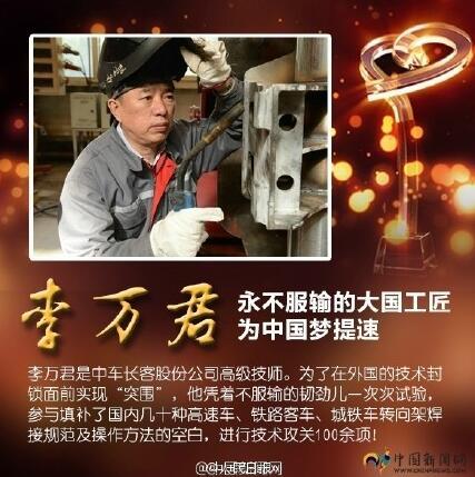 2017感动中国人物李万君的事迹及颁奖词