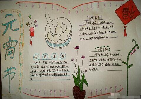 2017年鸡年元宵节手抄报图片:元宵节的来历