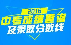 2016江苏苏州国际外语学校中考录取分数线
