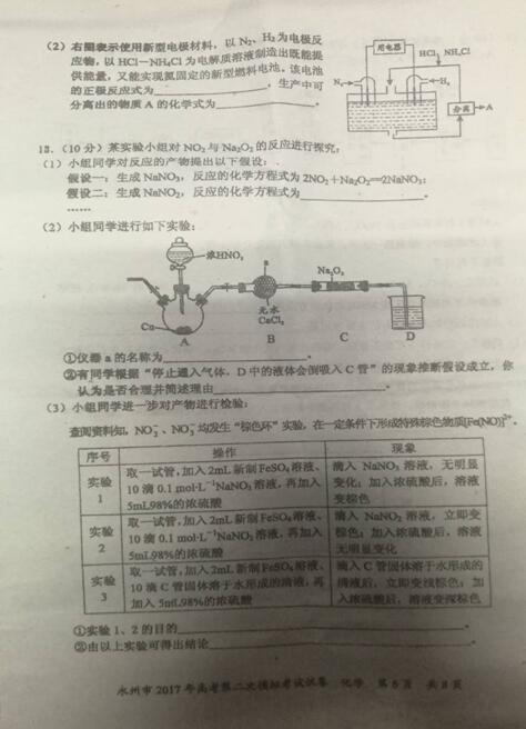 2017东阳永州市高三二模化学试题及答案高中校长室六湖南石图片