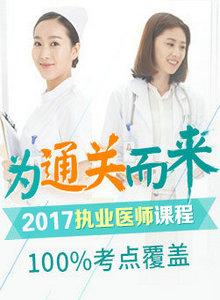 2016年医师资格考试辅导热招