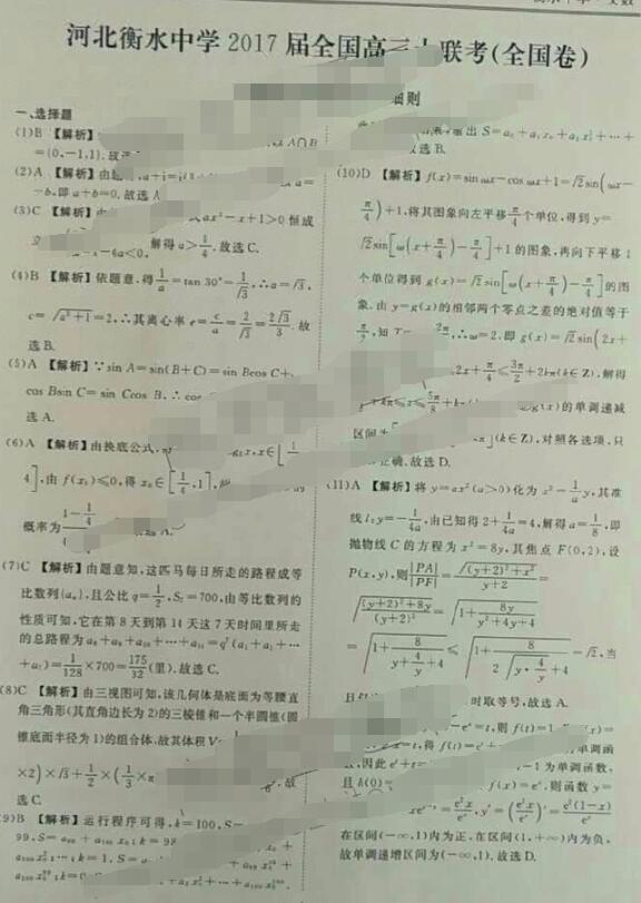 2017河北衡水中学全国高三大联考文科数学试题