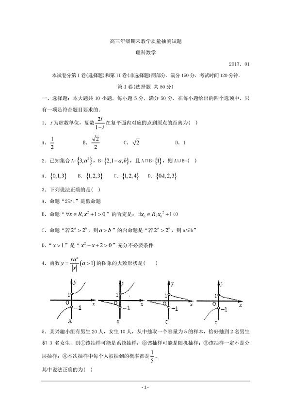 2017山东省临沂市高三期末理科数学试题及答案