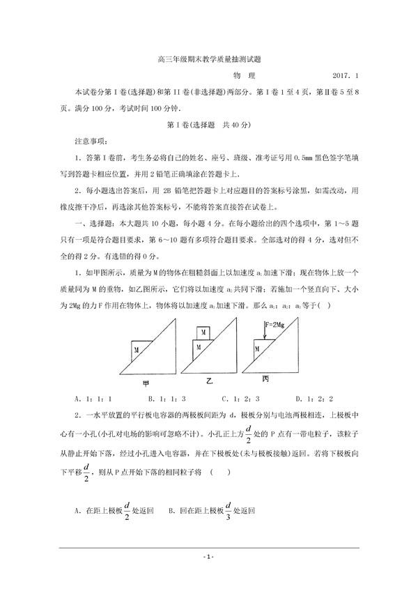 2017山东省临沂市高三期末物理试题及答案
