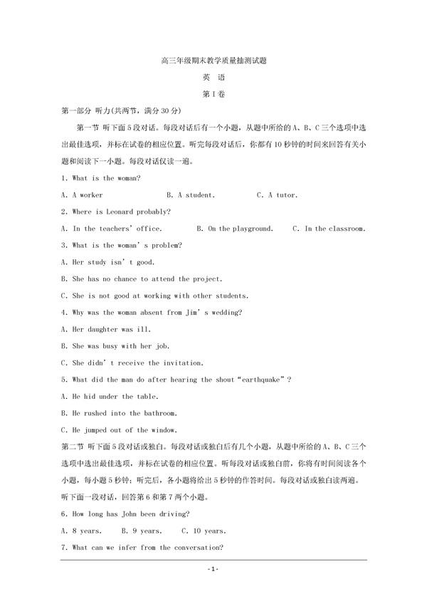 2017山东省临沂市高三期末英语试题及答案