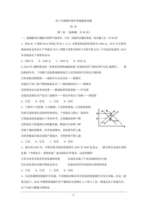 2017山东省临沂市高三期末政治试题及答案