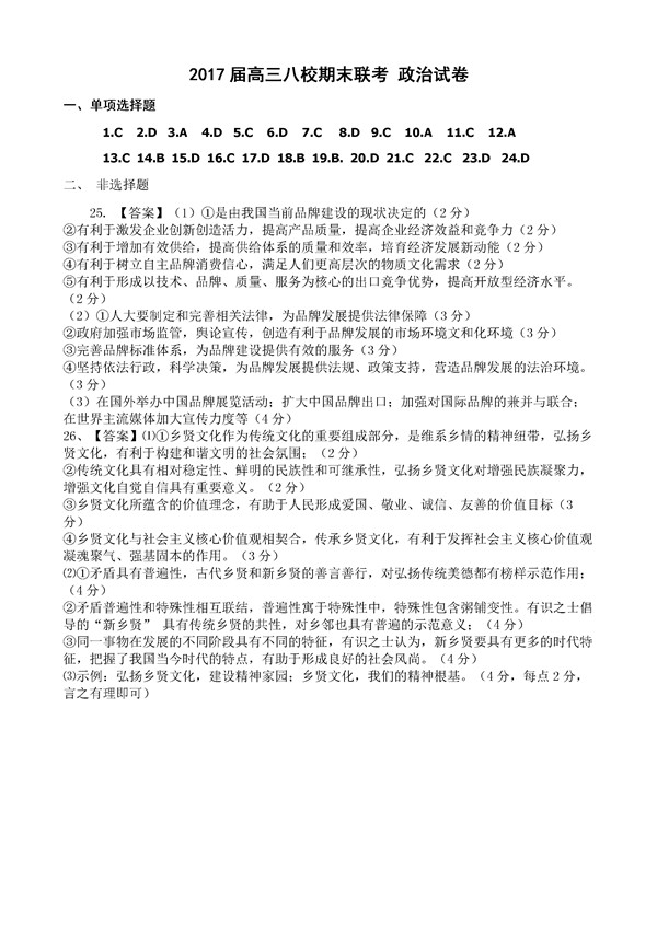 2017福建漳州八校高三期末政治试题及答案