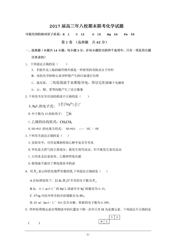 2017福建漳州八校高三期末化学试题及答案