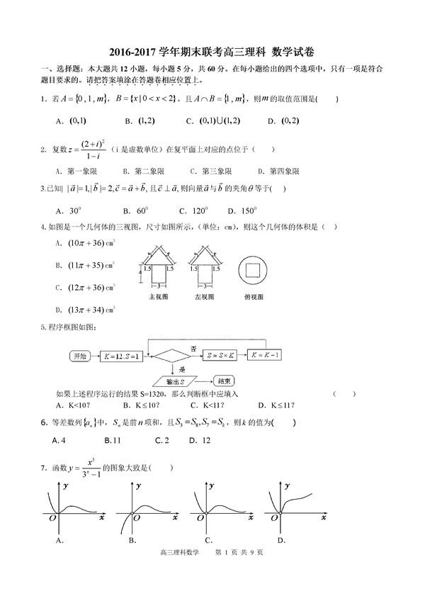 2017福建漳州八校高三期末理科数学试题及答案