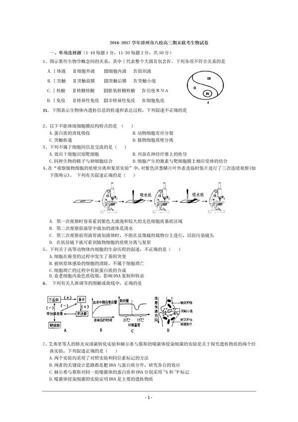 2017福建漳州八校高三期末生物试题及答案
