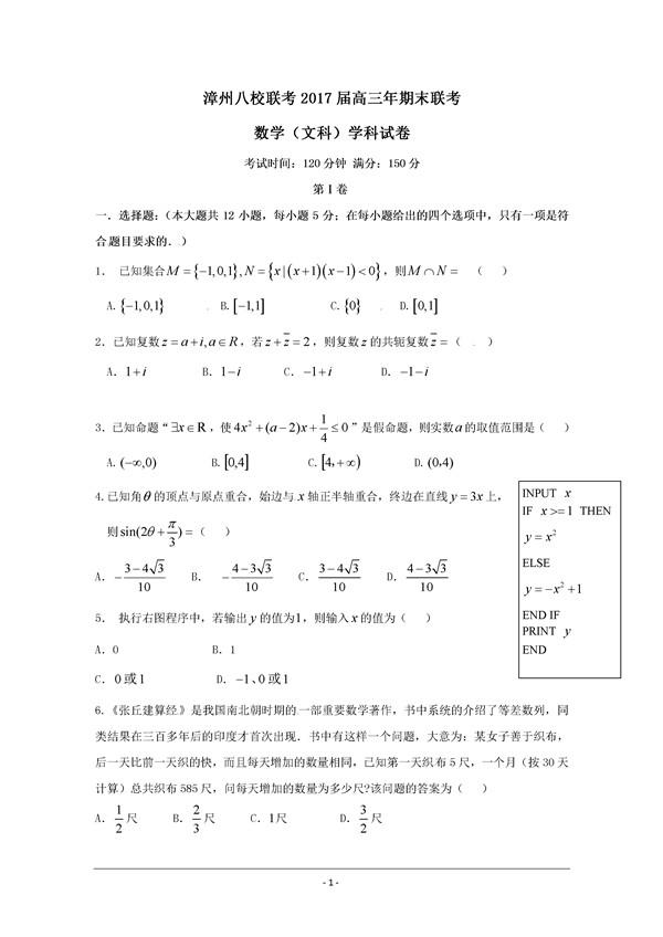 2017福建漳州八校高三期末文科数学试题及答案