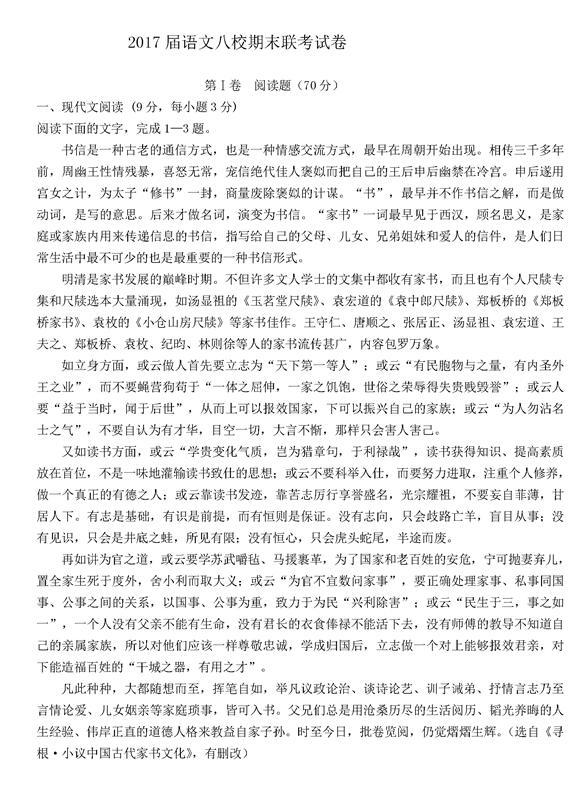 2017福建漳州八校高三期末语文试题及答案