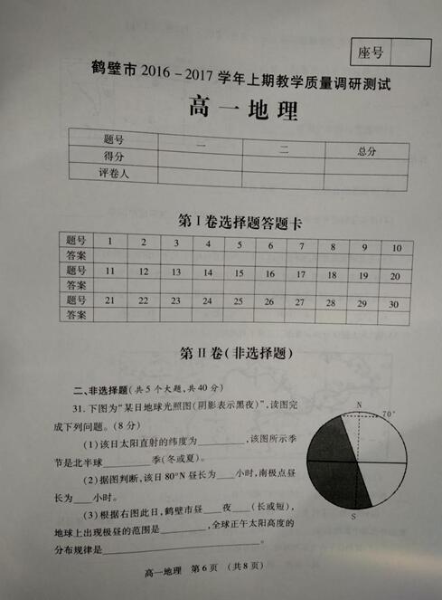 2016-2017年河南鹤壁高一期末地理试题及答案