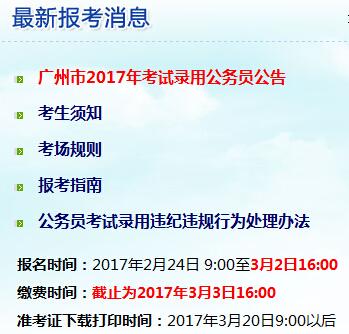 广州2017公务员考试报名入口开通 报名入口一览
