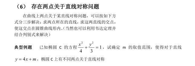 2017高考数学圆锥曲线题型之存在两点关于直线对称问题