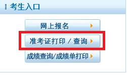 2017年云南会计从业资格考试报名入口