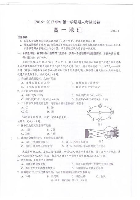 2016-2017江苏省苏州市高一上学期期末地理试题及答案