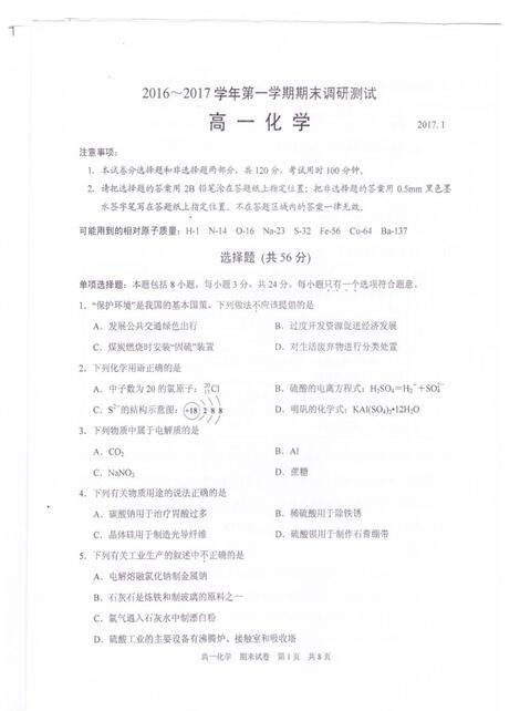 2016-2017江苏省苏州市高一上学期期末化学试题及答案