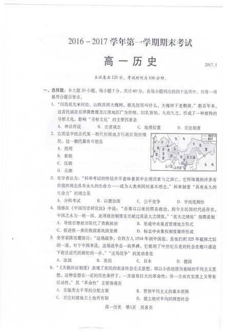 2016-2017江苏省苏州市高一期末历史试题及答案