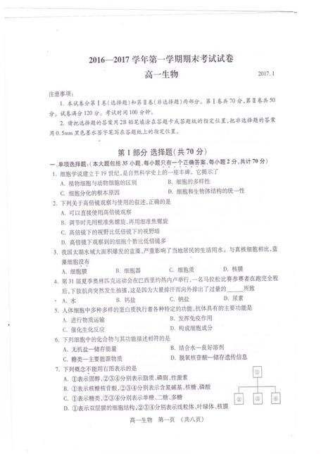 2016-2017江苏省苏州市高一期末生物试题及答案
