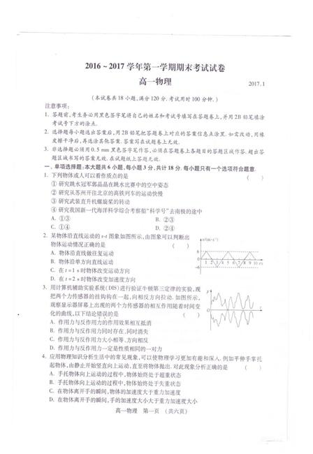 2016-2017江苏省苏州市高一期末物理试题及答案